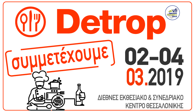 Επισκεφθείτε μας στην DETROP 02-04.03/2019 στην Θεσσαλονίκη
